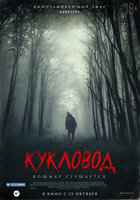 Кукловод (DVD) / He's Out There