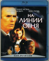 Blu-Ray На линии огня (Blu-Ray) / In the Line of Fire