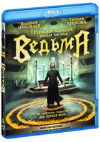Ведьма (Blu-Ray) / The Power of Fear