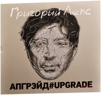 Григорий Лепс. Апгрейд#Upgrade (3 LP)