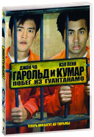 DVD Гарольд и Кумар: Побег из Гуантанамо / Harold & Kumar Escape from Guantanamo Bay