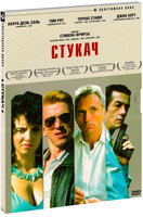 Стукач (1984) (DVD) / The Hit