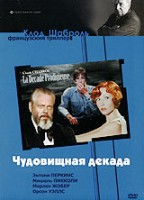 Чудовищная декада (DVD) / La Decade prodigieuse