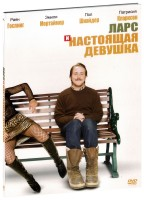 Ларс и настоящая девушка (DVD) / Lars and the Real Girl