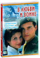 DVD В любви и войне / In Love and War