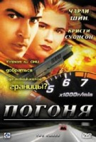 Погоня (DVD) / The Chase
