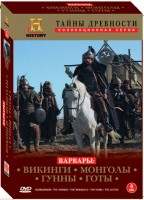 History Channel. Тайны древности: Варвары: Подарочное издание. Том 1 (4 DVD) / Barbarians: The Vikings. The Mongols. The Huns. The Goths