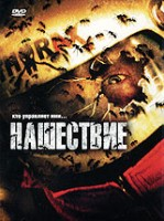 DVD Нашествие (Реж. Питер МакМанус) / The Hive