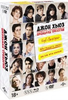 Коллекция Джона Хьюза. Школьная трилогия (3 Blu-Ray + DVD) / Клуб Завтрак (The Breakfast Club) / Ох уж эта наука! (Weird Science) / Шестнадцать свечей (Sixteen Candles)