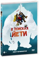 DVD В поисках йети / Mission Kathmandu: The Adventures of Nelly & Simon