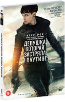 Девушка, которая застряла в паутине (DVD) / The Girl in the Spider's Web