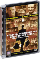 DVD Когда ты в последний раз видел своего отца? / And When Did You Last See Your Father?