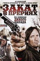 Закат в прериях (DVD) / Prairie Fever