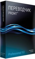 PROMT Professional 9.0 (CD-ROM) [PC] ПРОМТ