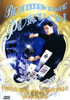Волшебные фокусы (DVD) / A Beginners Guide To Magic