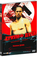 DVD Триумф Духа / Triumph of the Spirit
