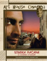 Улыбка Хасана (DVD) / Le Sourire d'Hassan