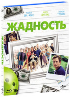 Жадность (Blu-Ray) / Greedy