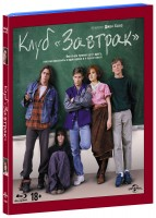 Клуб Завтрак (Blu-Ray) / The Breakfast Club
