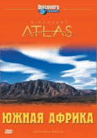 Discovery. Атлас: Южная Африка (DVD) / Discovery Atlas: South Africa Revealed