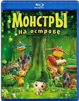 Монстры на острове 3D (Blu-Ray) / Friends: Mononokeshima no Naki