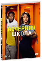 Вечерняя школа (DVD) / Night School