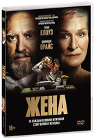Жена (DVD) / The Wife