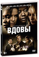 Вдовы + артбук (DVD) / Widows