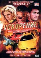 DVD Ускорение / The Fear of Speed
