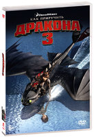 Как приручить дракона 3 (DVD) / How to Train Your Dragon: The Hidden World