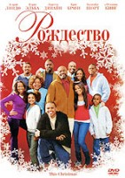 Рождество (DVD) / This Christmas
