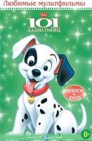 101 далматинец (DVD +книга) (DVD) / One Hundred and One Dalmatians