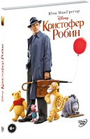 Кристофер Робин (DVD) / Christopher Robin