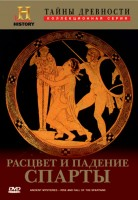 DVD History Channel. Тайны древности: Расцвет и падение Спарты / Ancient Mysteries - Rise And Fall Of The Spartans