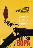 Слово вора (DVD) / The Hard Word