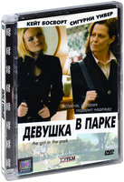 Девушка в парке (DVD) / The Girl in the Park