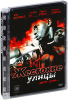 Жестокие улицы (DVD) / Rollin' with the Nines