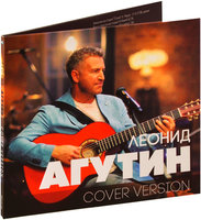 Леонид Агутин. Cover Version (CD)