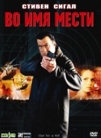 DVD Во имя мести / Out for a Kill