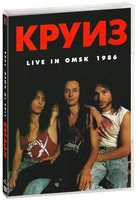 DVD Круиз. Live In Omsk 1986