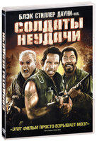 Солдаты Неудачи (DVD) / Tropic Thunder