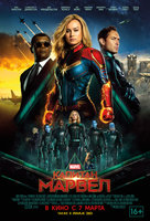 Капитан Марвел (DVD) / Captain Marvel