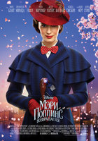Мэри Поппинс возвращается (DVD) / Mary Poppins Returns