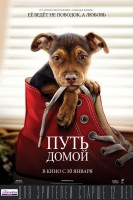 Путь домой (DVD) / A Dog's Way Home