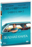 Зелёная книга (DVD) / Green Book