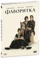 Фаворитка + артбук (DVD) / The Favourite