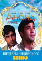 DVD Ананд / Anand