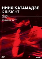 Нино Катамадзе & Insight. Red Line (DVD)