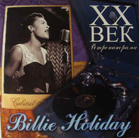 Billie Holiday. XX век. Ретропанорама (CD)