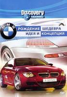 Discovery: BMW - рождение шедевра. Идея и концепция